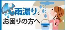 春日部市、さいたま市、越谷市、蓮田市やその周辺エリアで雨漏りでお困りの方へ