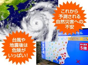台風や地震後は危険がいっぱい
