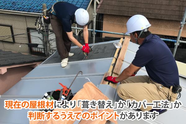 現在の屋根材によって葺き替えかカバー工法か判断するうえでポイントがあります