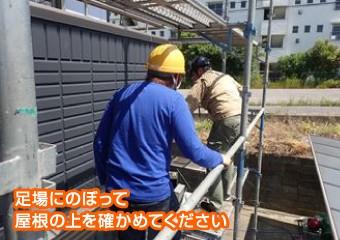 足場にのぼって屋根の上を確かめてください