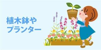 植木鉢やプランター