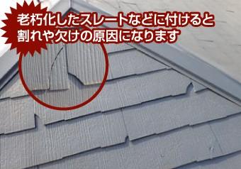 欠けたスレート屋根