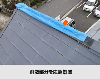 棟板金が飛散した部分をシートやブチルテープで覆って応急処置をします