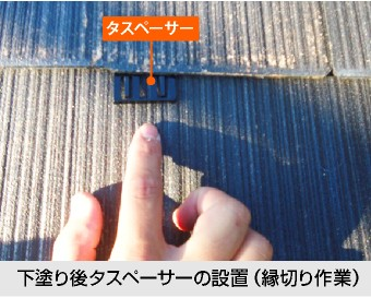 下塗り後タスペーサーの設置(縁切り作業)を行います