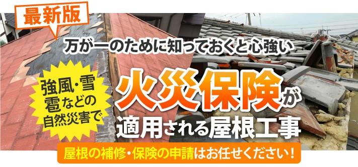 【最新版】火災保険が適用される屋根工事