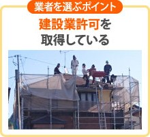 業者を選ぶポイント・建設業許可を取得している