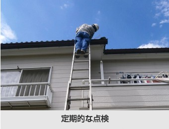 定期的な点検は街の屋根やさんへ!