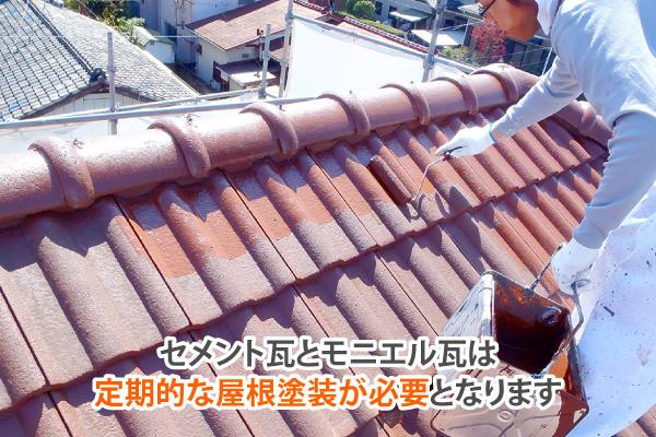 セメント瓦とモニエル瓦は定期的な屋根塗装が必要となります