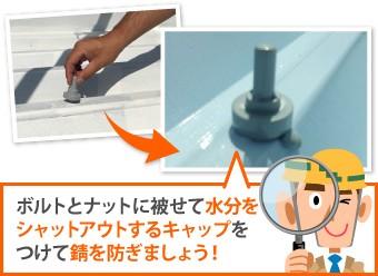 ボルトとナットに被せて水分をシャットアウトするキャップをつけて錆を防ぎましょう!