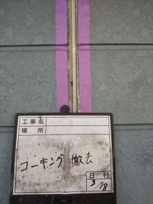 宮代町外壁塗装