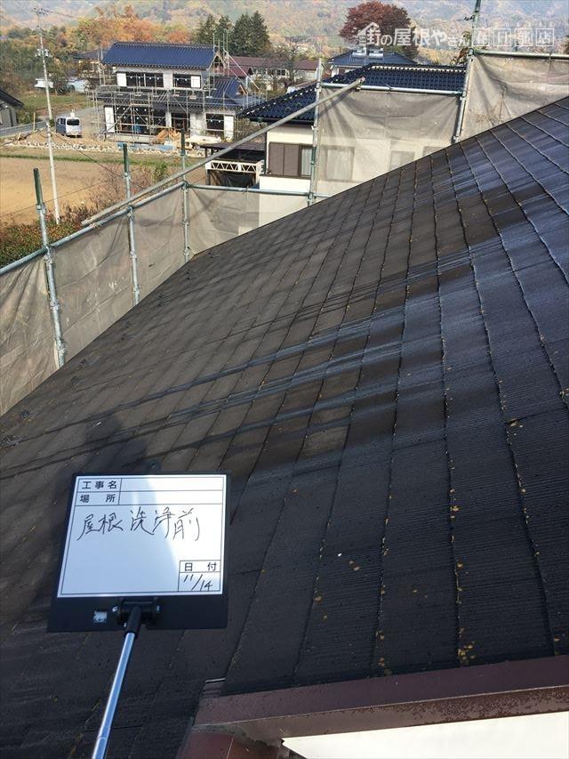 屋根洗浄前