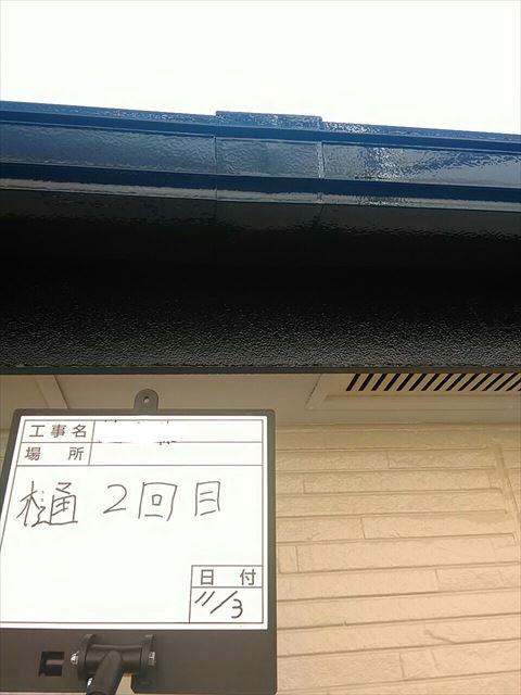 横樋塗装2回目完了