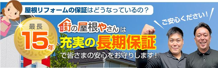 街の屋根やさん春日部店はは安心の瑕疵保険登録事業者です