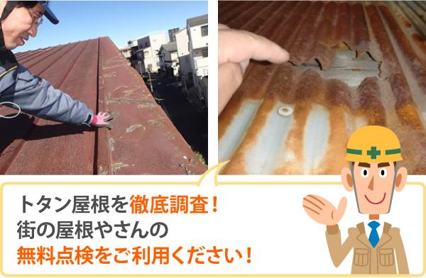 街の屋根やさんの無料点検