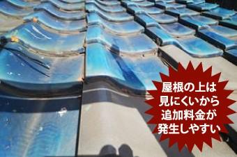 屋根の上は見にくいから追加料金が発生しやすい