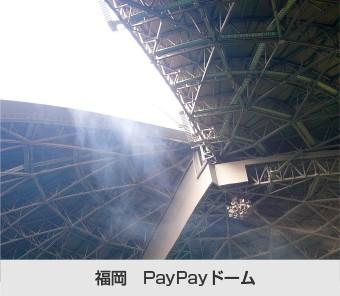 開閉式の屋根・福岡PayPayドーム