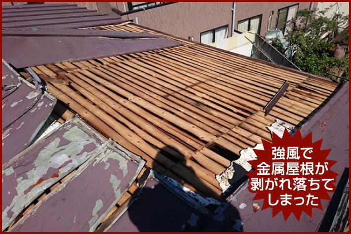強風で金属屋根が剥がれ落ちてしまった